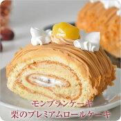 モンブランケーキ栗のプレミアムロールケーキ