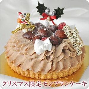 クリスマスケーキ 【2020年 予約受付中】 モンブラン 予約受付中 2020年版クリスマスケーキ限定モンブラン 【クリスマス お取り寄せ モンブラン ケーキ マロンスイーツ】
