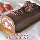 チョコレートケーキ 誕生日ケーキ ロールケーキ《苺が詰まった...