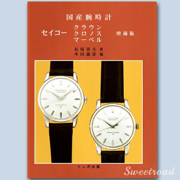 ホビー・スポーツ・美術, 趣味・車・ペット雑誌 SEIKO book1