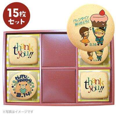 ホワイトデーに送るメッセージクッキーお得な15枚セット(箱入り)お礼・プチギフト・ショークッキー