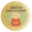 産休 メッセージクッキー 出産のためお休みいただきます ママおじぎ グリーン 個別包装
