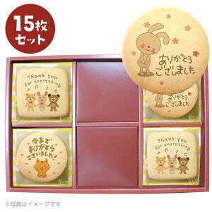 転勤 退職 お菓子 あいさつ シンプルなメッセージクッキー15枚セット箱入り)お礼・ギフト