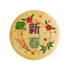 メッセージクッキー 新春 新年のご挨拶にお礼 プチギフト