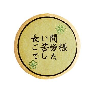 メッセージクッキー【長い間ご苦労様でした】桜 花 緑 お礼・プチギフト・ショークッキー