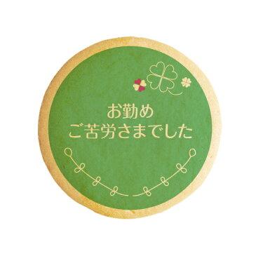 メッセージクッキー【お勤めご苦労様でした】クローバー 四つ葉 お礼・プチギフト・ショークッキー