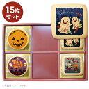 ハロウィンパーティーにぴったりのハロウィンお菓子!メッセージクッキーお得な5種類15枚セット(箱入り)お礼・プチギフト