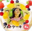 写真ケーキ 生クリーム 4号サイズ【誕生日ケーキ・プリントケーキ】【写真】【ギフト、プレゼント】:フォチェッタ