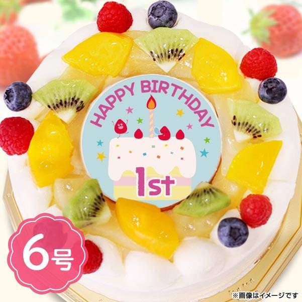 1歳 誕生日ケーキHAPPY 1st BIRTHDAY 生クリーム 6号サイズ(6〜8名分) イラストケーキ 宅配 プレゼント フォチェッタ
