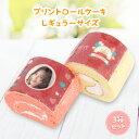【3箱セット】内祝いに名入れプリントロールケーキレギュラーサイズ(5.5cm) まとめ買いセット ギフト 出産内祝い 結婚内祝い 送料無料