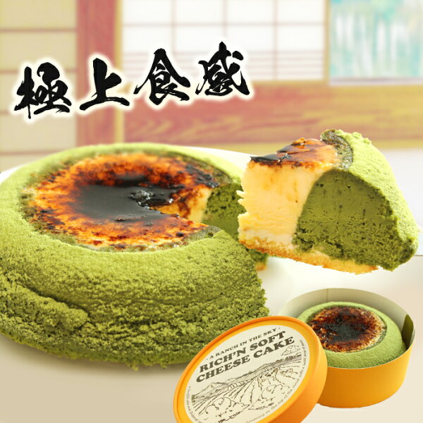父の日母の日誕生日天空のチーズケーキ第2弾利休(抹茶)スフレチーズケーキ人気のお取り寄せスイーツギフトプレゼント