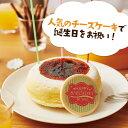 天空のチーズケーキバースデー 5号サイズ スフレ チーズケーキ 人気のお取り寄せ スイーツ 誕生日 プレゼント ランキング上位 送料無料 お菓子 フォチェッタ その1