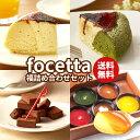 focetta福詰め合わせセット 送料無料 母の日 誕生日