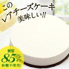 ひんやり濃厚レアチーズケーキ糖質85%オフ!