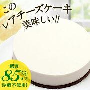 スイーツ レアチーズケーキ