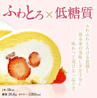 送料無料 母の日 誕生日 低糖質 完熟いちごロールケーキ 人気のお取り寄せ スイーツ プレゼント お菓子 ロカボ 糖質制限 乳酸菌 ギフト フォチェッタ