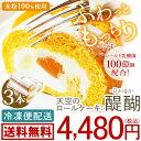 天空のロールケーキ 醍醐 3本セット 送料無料 米粉100% 乳酸菌 ...