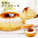 天空のチーズケーキ スフレ!ふわふわなのにひんやりしたチーズスフレは、スフレフロマージュにレモンの酸味を加えすっきりしており、サッパリ爽快感が広がります。シブーストのキャラメリゼの大人の香ばしさとアクセントとなる苦味が加わり絶妙なバランスのチーズケーキです。価格2,780円 (税込)