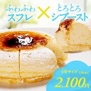 レモンスフレ シブースト フロマージュ スフレチーズケーキ