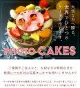 写真ケーキ 誕生日ケーキ 子供 【 4号 (2〜4人分) チョコ 】 プリントケーキ ケーキ スイーツ ギフト バースデーケーキ キャラクター イラスト 大人 ケーキ お祝い 内祝い 写真入り 誕生日 贈り物 お中元 デコレーションケーキ フォトケーキ 2