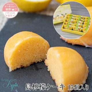 島檸檬ケーキ
