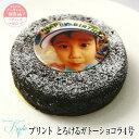 写真ケーキ 誕生日ケーキ 子供【 4号 (2〜4人分) とろけるガトーショコラ 】 プリント