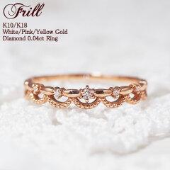"""新作!煌くフリルを指もとに♪""""Frill""""ダイヤモンド0.04ctフリルリング【K10 or K18/WG・PG・YG】【あす楽対応】【プレゼント】【ギフト】"""
