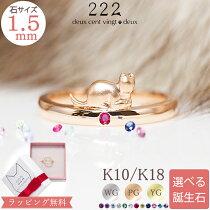 """CatLoaf""バースストーン猫リング【K10orK18/WG・PG・YG】【送料無料】【プレゼント】【ギフト】"