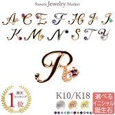 """イニシャル ピアス (ハーフ/片方)""""Sweet Initial"""" K10/K18・WG/PG/YG 選べる誕生石 ダイヤモンド/プチプラ/シンプル/華奢532P17Sep16"""