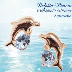 キュートなイルカが耳元でジャンプ!アクアマリン/ドルフィンピアス【K10WG/PG/YG】【あす楽対応】