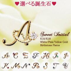 """可愛い!がたくさんつまったイニシャル""""Sweet Initial""""バースストーンイニシャルピアス(ハー..."""