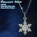 ダイヤモンド 0.18ct スノー ネックレスBrilliant SnowK10/K18 WG/PG/YG ホワイトゴールド/ピンクゴールド/イエローゴールド送料無料雪の結晶 フローズン ペンダント 18K 18金 プレゼント ホワイトデー インスタ映え