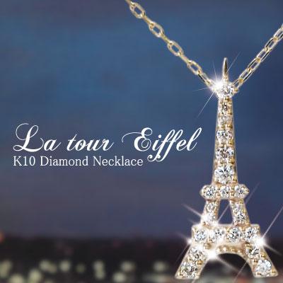 パリの夜空を照らすエッフェル塔★ダイヤモンド0.26ct エッフェル塔ネックレス K10 or K18/WG・PG・YG  プレゼント  ギフト:スイーツジュエリーマーケット