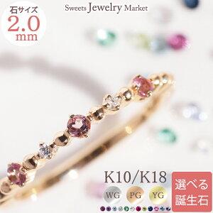 """【送料無料】華奢さが可愛いバースストーン!""""Happy Birthstone""""天然ダイヤモンド0.02ct/誕生石..."""