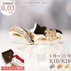 ダイヤモンド 0.03ct ピンキーリング ピンキー 指輪 流れ星 星 月 ムーン スター Shooting StarK10 K18 WG PG YGホワイトゴールド ピンクゴールド イエローゴールド祈願 おまもり 華奢プレゼント インスタ映え