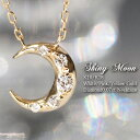 """【送料無料】月に寄り添う星の瞬き""""Shiny Moon""""天然ダイヤモンド0.07ctムーンネックレス【K10 o..."""