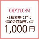 【オプション追加金額・お支払いカゴ】1,000円素材、チェーン、石変更等の仕様変更に伴う追加金額お支払いページとなります修理/仕様変更/オプション/クーポン