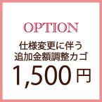 【オプション追加額支払い専用】1,500円仕様変更に伴う追加金額調整専用修理/仕様変更/オプション/クーポン