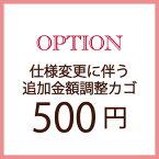 【オプション追加額支払い専用】500円仕様変更に伴う追加金額調整専用修理/仕様変更/オプション/クーポン
