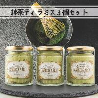 送料無料抹茶ティラミス3個セットスイーツ洋菓子贈り物sweetsarea51