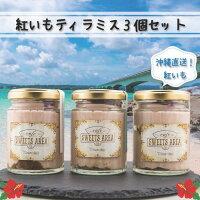 送料無料紅芋ティラミス3個セットスイーツ洋菓子贈り物sweetsarea51