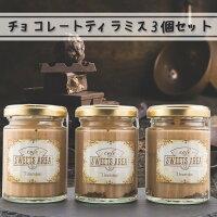 送料無料チョコレート3個セットスイーツ洋菓子贈り物sweetsarea51