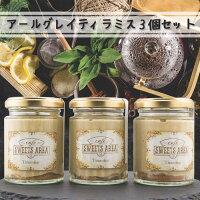 送料無料アールグレイティラミス3個セットスイーツ洋菓子贈り物sweetsarea51