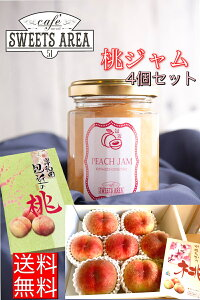 手作り桃ジャム岸和田市包近贈り物御祝内祝お中元sweetsarea51ギフト送料無料