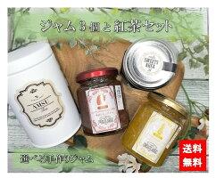 手作りジャム紅茶セット10種類から選べる3個&紅茶セット贈り物御祝内祝お中元sweetsarea51ギフト送料無料
