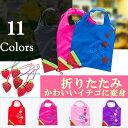 買い物袋 エコバッグ たためる いちご収納袋 折り畳み レジ袋 レジカゴバック 買い物バッグ ショッピングバッグ レディース メンズ かわいい 11色