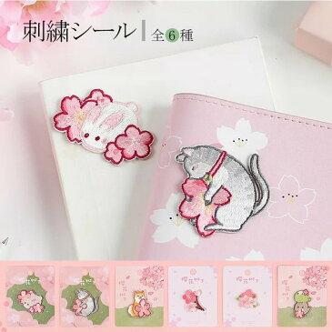 刺繍シール アイロン かわいいキャラクター 飾りシール 布用 革用 立体シール かわいいステッカー 桜