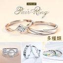 ペアリング カップル アクセサリー ステンレス 銅 フリーサイズ 上品 おしゃれ 指輪 シンプル メンズ レディース マリッジリング バレンタインデー ホワイトデー 誕生日 記念日 ギフト・・・