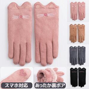 手袋 レディース かわいい 猫手袋 手袋 スマホ対応 暖かい 防寒 メンズ 防寒 男女兼用 グローブ ハンドウォーマー おしゃれ 秋 冬 春