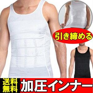 加圧シャツ リブタンクトップ 加圧インナー メンズ コンプレッションウェア ダイエット 加圧矯正 姿勢矯正 背筋矯正 筋トレ 補正下着 補正肌着